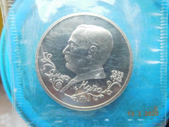 1 рубль 1992 г. Янка Купала ( в родной запайке) пруфф, распродажа с 1 - го рубля, без минимальной цены !!! Только на 3 дня!!!