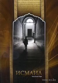 Амир-Хосейн Фарди. Исмаил. 2010г.