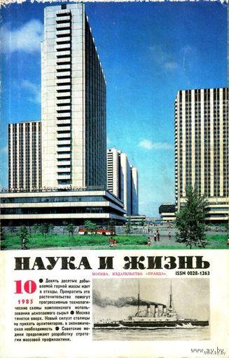 """Журнал """"Наука и жизнь"""", 1985, #10"""