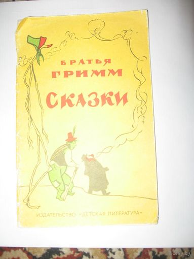 Сказки. братья Гримм. 1989 г.