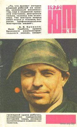 "Журнал ""Юный техник"", 1972, #1"