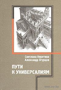Пути к универсалиям. Неретина С.В., Огурцов А.П.