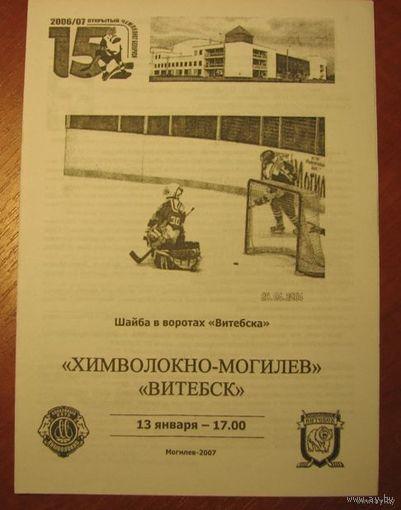 Программа (хоккей). Химволокно (Могилев) - Витебск. 13.01.2007.