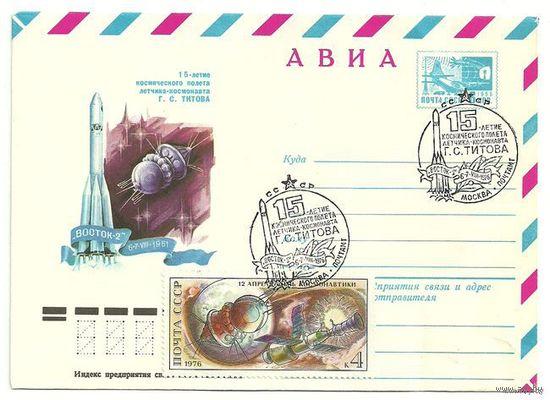 СГ 15 летие космического полета летчика-космонавта Г.С.Титова 1976г. Москва почтамт