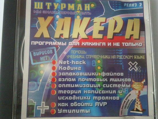 Диск Штурман хакера