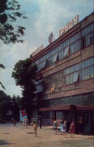 Орёл Часовой завод 1972 год