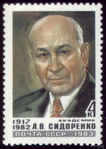 1 марка 1983 год А.Сидоренко