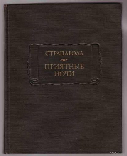 Страпарола Дж. Приятные ночи. /Серия: Литературные памятники/ 1978г.