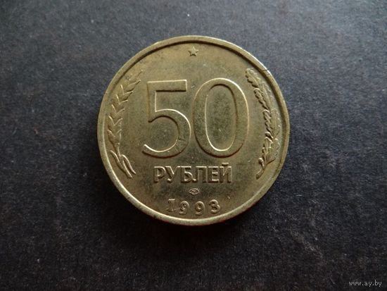 50 РУБЛЕЙ 1993 СПМД РОССИЯ НЕМАГНИТНАЯ (П004)