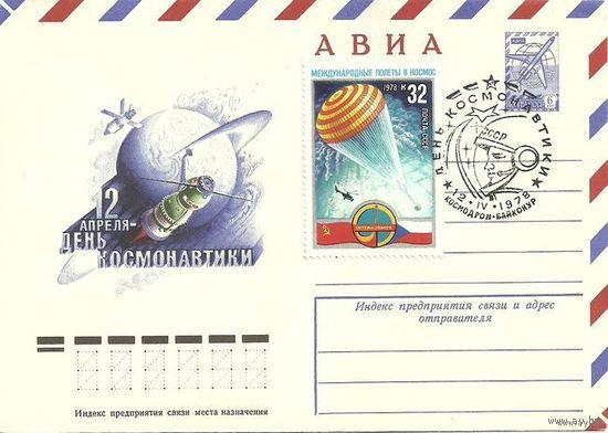 СГ День космонавтики 12.04.1978г. - Космодром Байконур