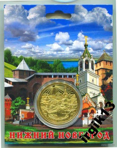 Эксклюзивная коллекционная монета Нижний Новгород