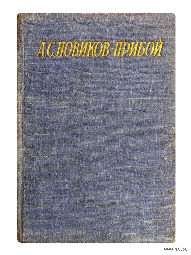 Новиков-Прибой. Собрание сочинений в 5 томах. (1950г.) т.1;3;4;5. (антикварное издание)