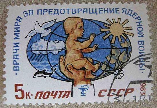 Врачи мира за предотвращение ядерной войны