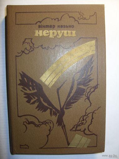 "Книга ""Неруш"" Вiктар Казько, 1983 г., 430 стр.+бонус-книга"