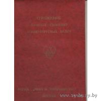 Справочник банкнот свободно конв. валют.(изд.1992г.М)+справ очник банкнот иностранных гос-в(МН,1993)