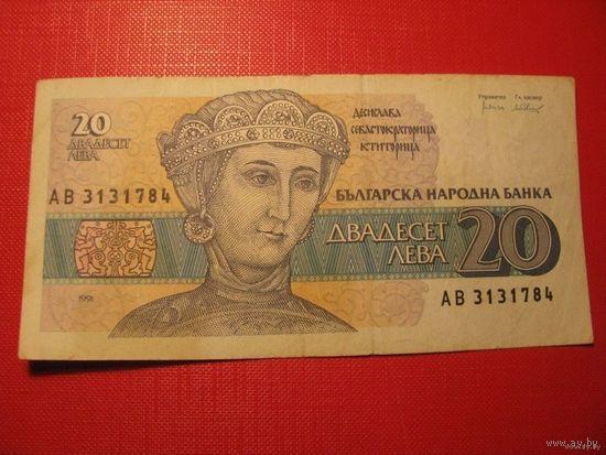 20 лева, Болгария