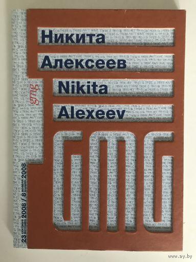 Галерея gmg. Никита Алексеев