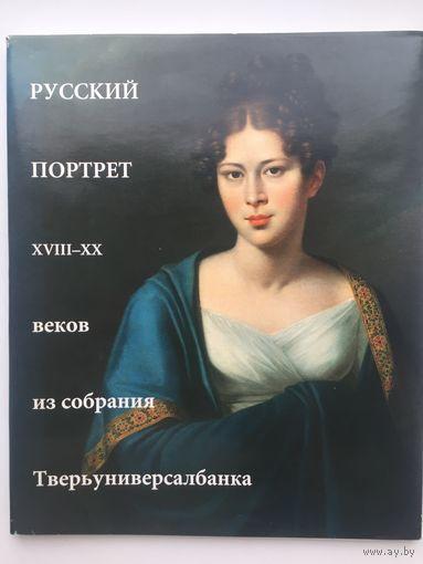 Русский портрет XVIII-XX веков из собрания Тверьуниверсалбанка