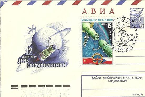 СГ День космонавтики 12.04.1978г. - Калуга почтамт
