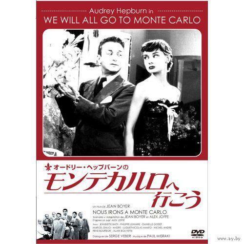 Монте Карло / Nous irons a Monte Carlo (Одри Хепберн)DVD5