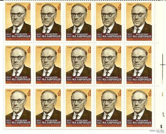 Академик М.А.Лаврентьев. Часть листа 15 марок негаш. 1981 СССР