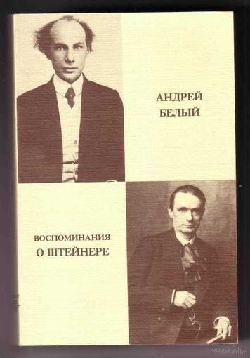 Белый Андрей. Воспоминания о Штейнере. /Париж 1982г./