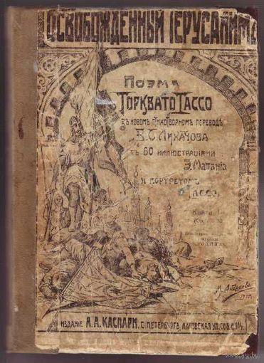 Торквато Тассо.  Освобожденный Иерусалим. 1900г.