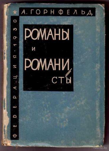 Горнфельд А.Г. Романы и романисты. 1930г.