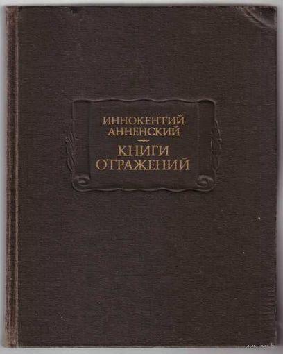 Анненский И. Книга отражений. /Серия: Литературные Памятники/ 1979г.