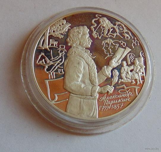 Старт с 2 рублей! ПУШКИН 3 рубля 1999 год.