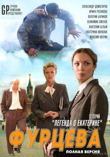 Фурцева. Легенда о Екатерине (2011) Все 12 серий. Скриншоты внутри