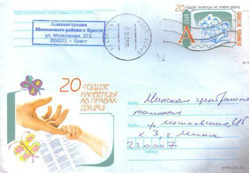 "2009. Конверт, прошедший почту ""20-годдзе канвенцыi аб правах дзiцяцi"""