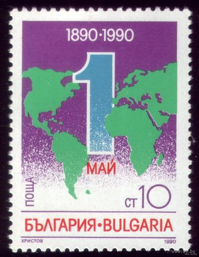1 марка 1990 год Болгария 1 мая