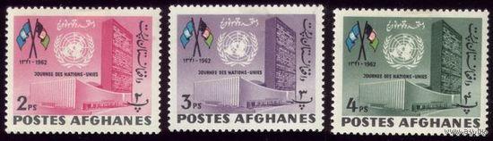3 марки 1962 год Афганистан ООН