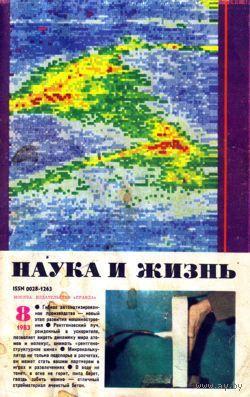 """Журнал """"Наука и жизнь"""", 1983, #8"""