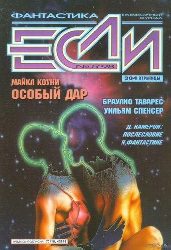 """Журнал """"ЕСЛИ"""", 1998, #5"""