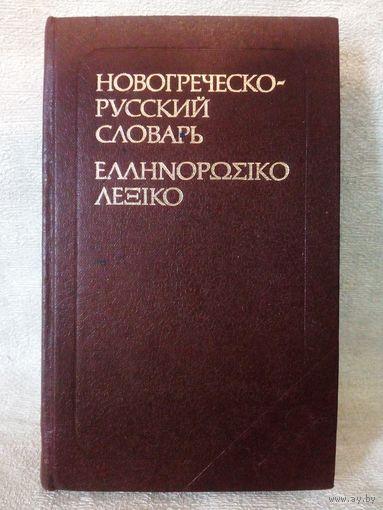 Новогреческо-русский словарь 11.000 слов, 1986 г