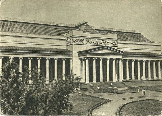 ПК Государственный музей изобразительных искусств им А.С.Пушкина 1955г.
