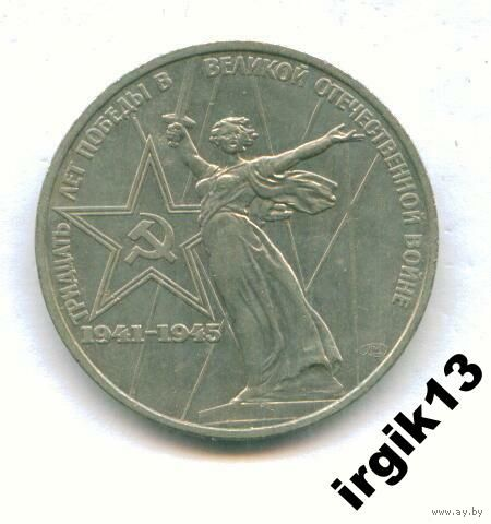 1 рубль 1975 год 30 лет Победы