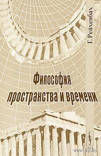 Философия пространства и времени. Г. Рейхенбах 2003 мягкая обложка