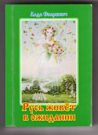 Сварожич Лада. Русь живёт в ожидании. /Стихи/. 2009г.