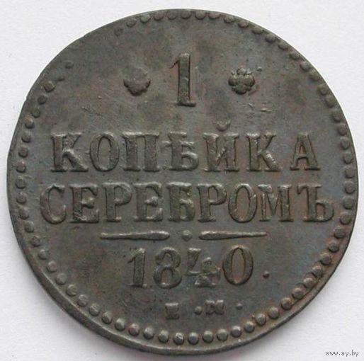 133 1 копейка 1840 года.
