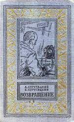 Возвращение  Автор: А. Стругацкий, Б. Стругацкий  Иллюстратор: Г. Макаров из серии Библиотека приключений и научной фантастики (БПиНФ, БНФиП),