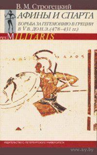 Афины и Спарта. Борьба за гегемонию в Греции в V в до н. э. (478 - 431гг.)