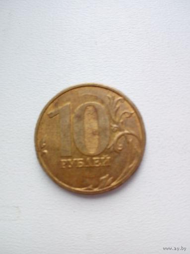 10 рублей 2009г. Россия