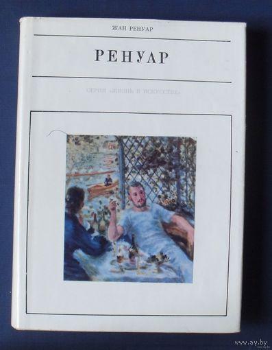 Ренуар Жан. Огюст Ренуар. Серия: Жизнь в искусстве. 1970г.