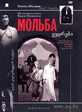 Мольба (Тенгиз Абуладзе) DVD9