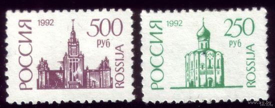2 марки 1992 год Стандарт простая