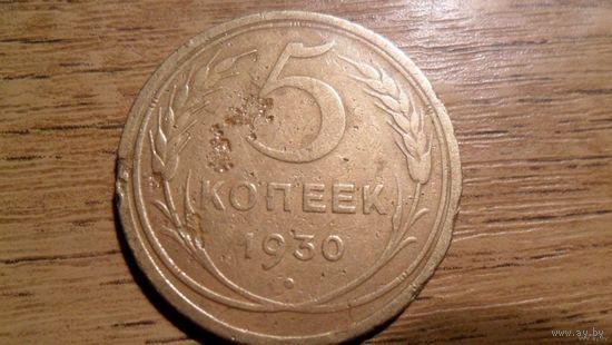 5копеек 1930 г.