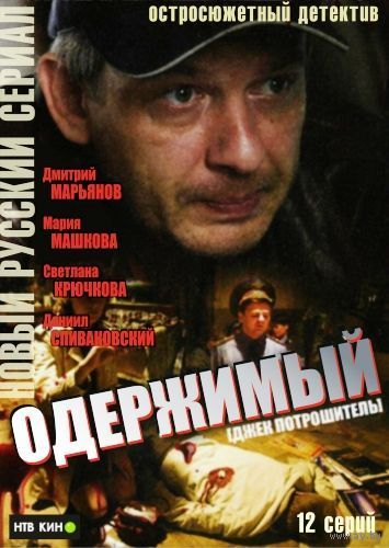 Одержимый (Джек Потрошитель) Все 12 серий. (2010) Скриншоты внутри